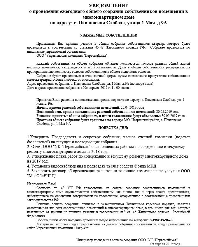 жилищный кодекс ст 45 48